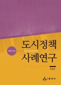 도시정책 사례연구