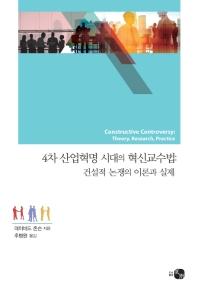 4차 산업혁명 시대의 혁신교수법: 건설적 논쟁의 이론과 실제