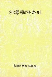 한글대장경 8 아함부8 별역잡아함경 (別譯雜阿含經)