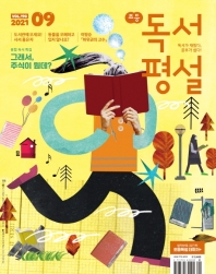 초등독서평설(2018년 9월호)