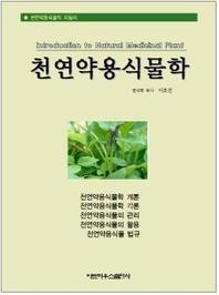 천연약용식물학