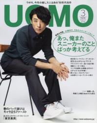 우오모 UOMO 2018.03