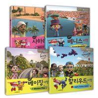 [에듀박스] 출동! 슈퍼윙스 영어 스토리북 (전4권+CD4장포함)