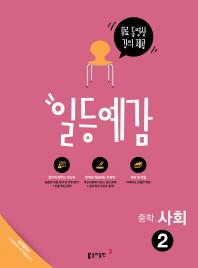 중학 사회2(2016)(일등예감)