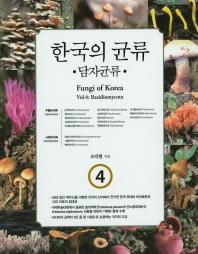 한국의 균류. 4: 담자균류(양장본 HardCover)