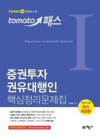 증권투자권유대행인 핵심정리문제집(토마토패스)(개정판)