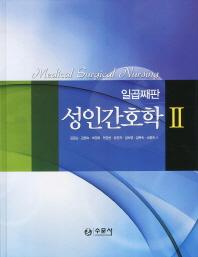 성인간호학. 2(7판)(양장본 HardCover)