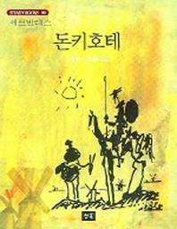돈키호테(STEADY BOOKS 98)