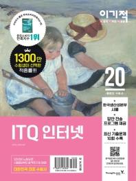 ITQ 인터넷(2020)(이기적)