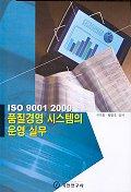 품질경영 시스템의 운영 실무(ISO 9001 2000)