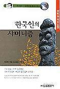 한국인의 샤머니즘