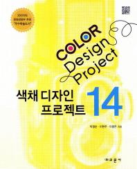 Color Design Project(색채 디자인 프로젝트)14