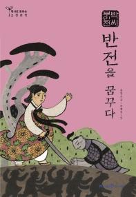 박씨부인전: 반전을 꿈꾸다