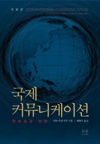 국제 커뮤니케이션: 연속성과 변화(개정판)