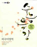 외국어영역(2011)