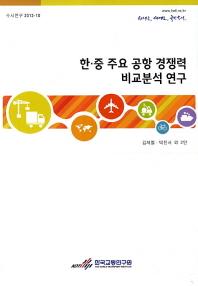 한 중 주요 공항 경쟁력 비교분석 연구(수시연구 2012-10)