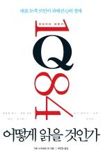 1Q84 어떻게 읽을 것인가
