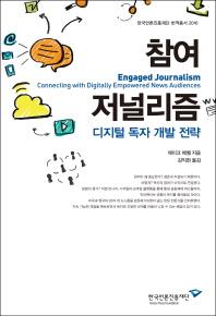 참여 저널리즘(한국언론진흥재단 번역총서 2016)