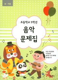 초등학교 5학년 음악문제집(봄~여름)