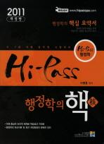 행정학의 핵(개정판)(2011)(HI-PASS)