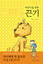 어린이를 위한 끈기(어린이 자기계발 동화 03)