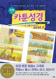 카툰성경: 구약. 1(창세기 사무엘하)