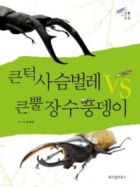 큰턱 사슴벌레 VS 큰뿔 장수풍뎅이(개정판)