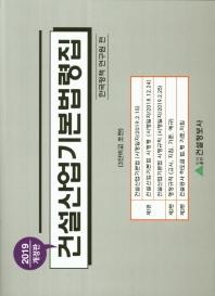 건설산업기본법령집(2019)(개정판)