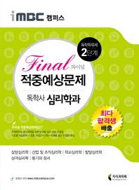 독학학위제 독학사 심리학과 2단계 Final(파이널) 적중예상문제(iMBC 캠퍼스)