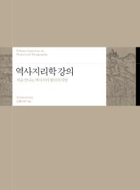 역사지리학 강의