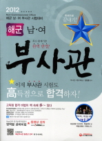 해군 남 여 부사관(한권으로 끝내기)(2012)