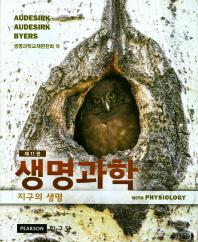 생명과학(11판)