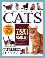고양이 백과사전