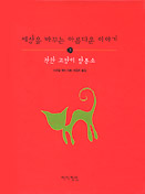 세상을 바꾸는 아름다운 이야기 1(착한 고양이 알퐁소)