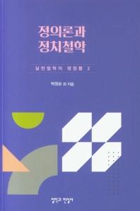 정의론과 정치철학(실천철학의 쟁점들 2)