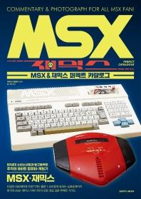MSX & 재믹스 퍼펙트 카탈로그