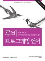 루비 프로그래밍 언어