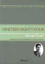 NINETEEN EIGHTY-FOUR(영미문학시리즈 37)
