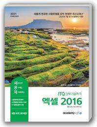 ITQ엑셀 2016(일반형)(2021)(이공자)