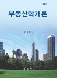 부동산학개론(2판)