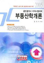 부동산학개론 (공인중개사 2005) 1999년판