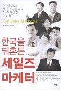 한국을 뒤흔든 세일즈 마케터