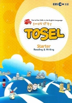 TOSEL STARTER SECTION 2 (READING & WRITING)