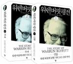 워렌 버핏 평전 세트(DVD-VIDEO1장포함)(전2권)