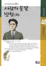 사랑의 불꽃 반항(외)(범우비평판한국문학 48-1)