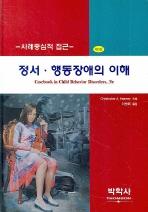 정서 행동장애의 이해(사례중심적 접근)(3판)(양장본 HardCover)