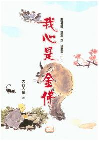 아심시금불(중국 간체)
