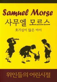 사무엘 모르스: 호기심이 많은 아이(위인들의 어린시절)