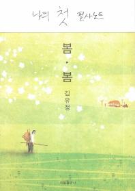 나의 첫 필사노트: 봄 봄 외(필사하며 읽는 한국현대문학 시리즈 1)