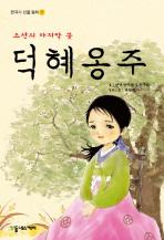 덕혜옹주(한국사 인물 동화 1)
